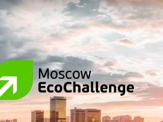 В финале Moscow Eco Challenge