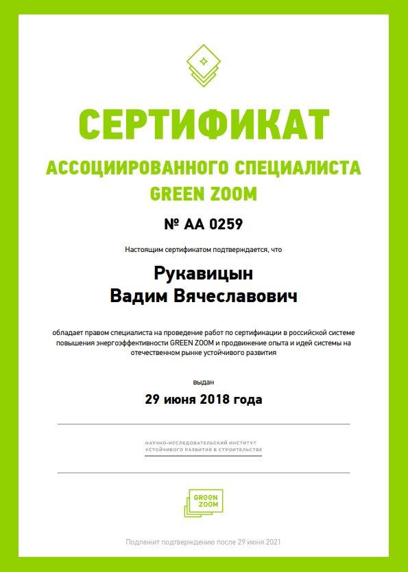 Сертификат Green zoom