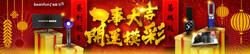 春節__bean fun!_摸彩_廣宣