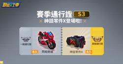 跑跑卡丁車_S3賽季通行證_廣宣