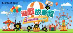 歡慶_beanfun!_遊戲放暑假_廣宣