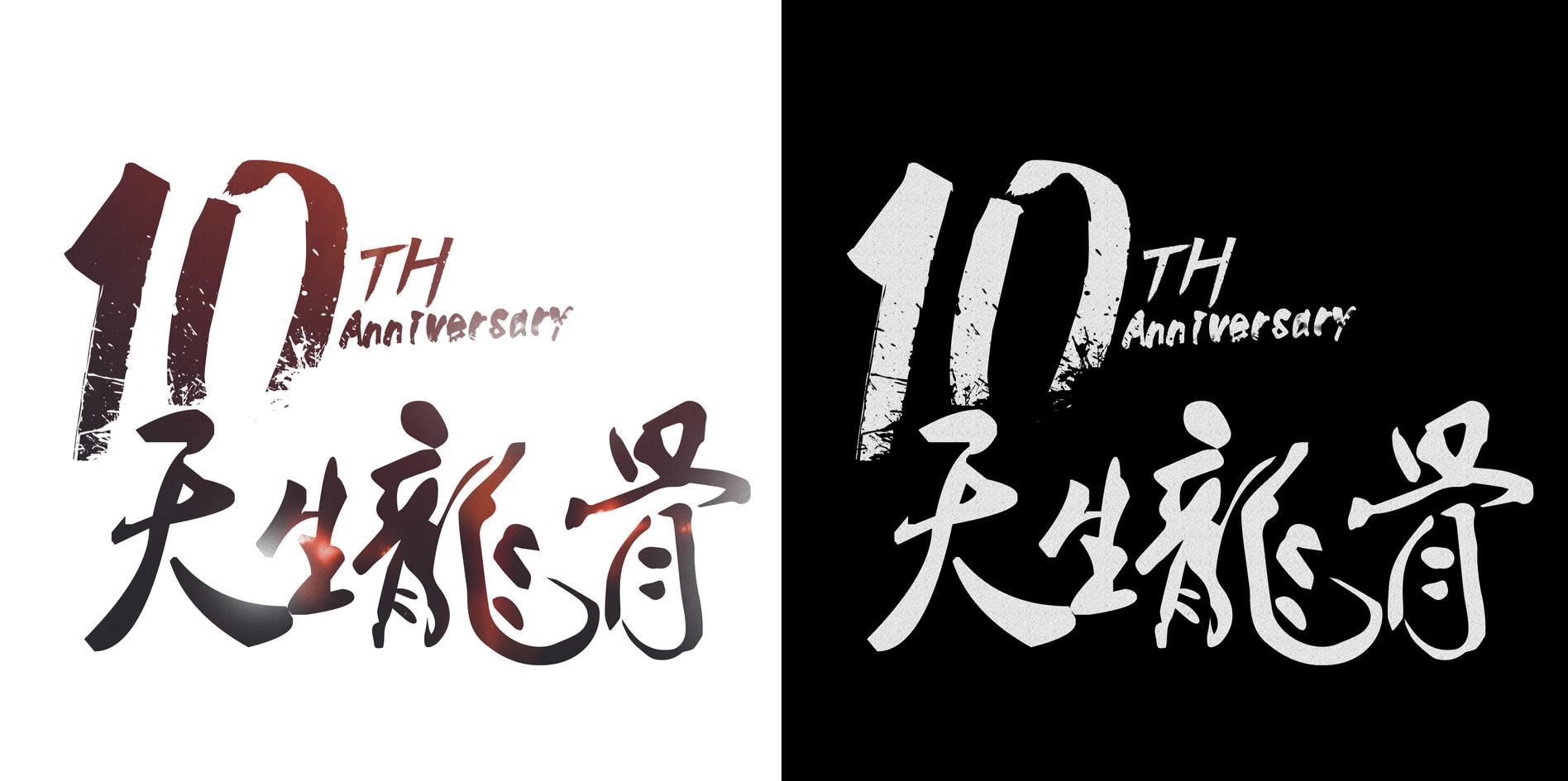 LOGO_龍之谷_10周年.jpg