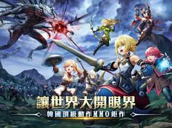 龍之谷M 世界_遊戲介紹圖_主視覺_平面