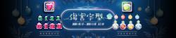 新楓之谷_字型8_官網