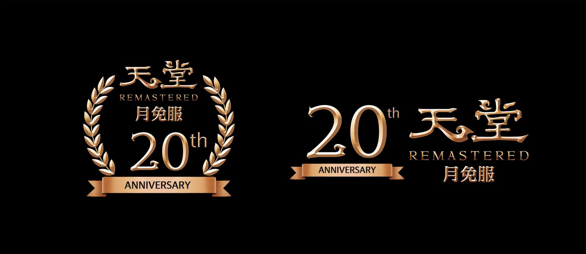 LOGO_天堂_20周年.jpg