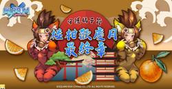 中式_魔力寶貝M_橘子節最終章_廣宣