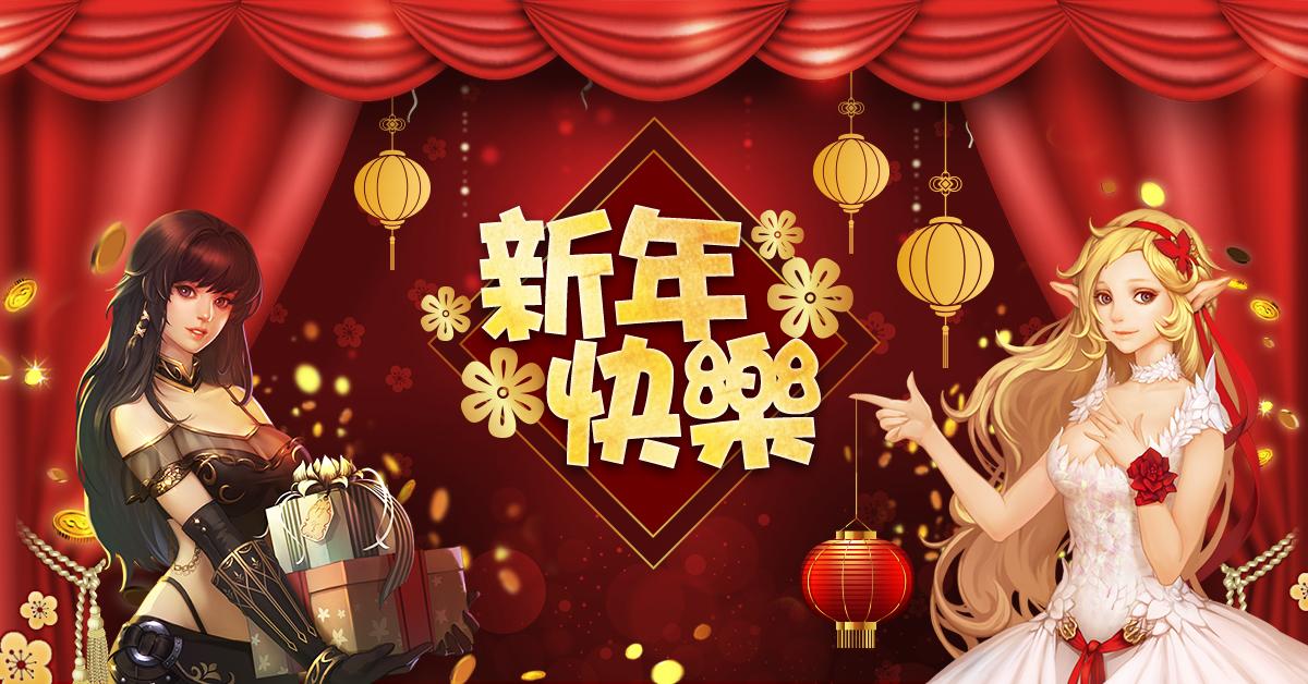 節慶_天堂_新年快樂_廣宣