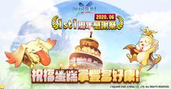 魔力寶貝M_週年慶蛋糕活動_廣宣