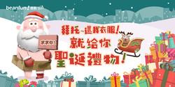 聖誕節_bean fun!_簽到活動_廣宣