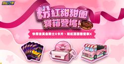 跑跑卡丁車_粉紅甜甜圈寶箱_廣宣