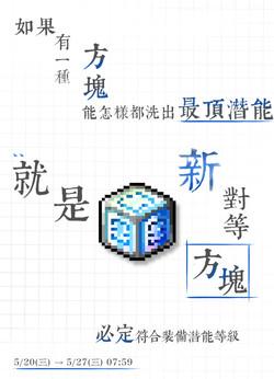 新楓之谷_方塊3_官網