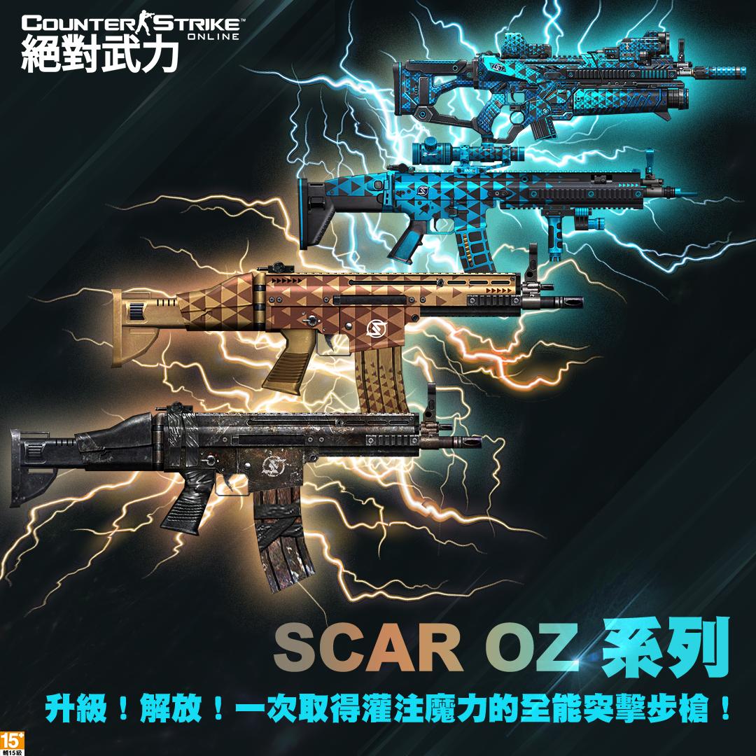 絕對武力_SCAR-OZ_廣宣