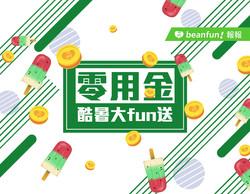 幾何_beanfun!_零用金大fun送_廣宣