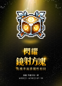 新楓之谷_方塊5_官網