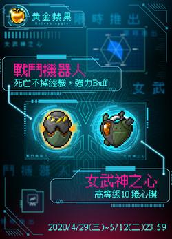新楓之谷_蘋果14_官網