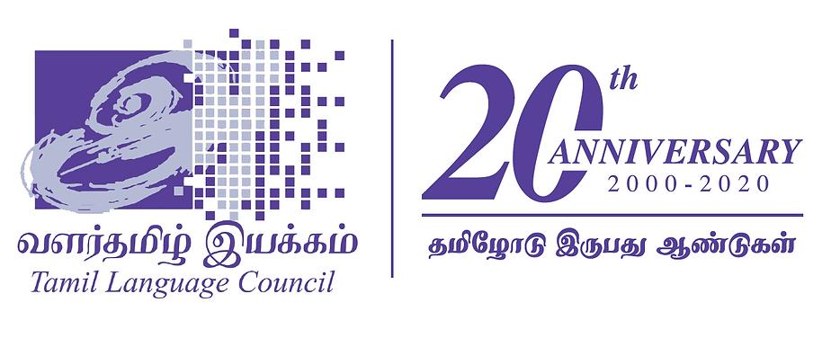 TLC20 Logo with Strapline.PNG