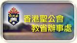 香港聖公會教省辦事處