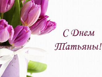 """23 января в 19 00, приглашаем отпраздновать """"Татьянин день"""" в ресторане"""
