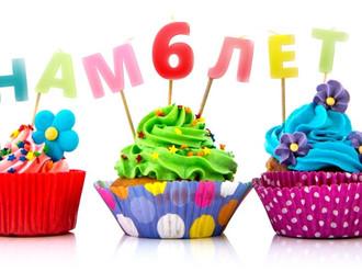 Приглашаем отпраздновать с нами!