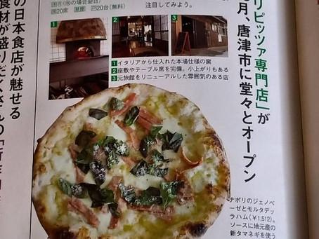 本日発売の九州ウォーカー5月号に掲載してもらいました。