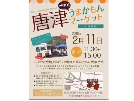 2月11日(月)はイベントに参加します