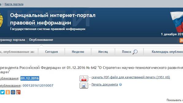 #НТР. Президент утвердил Стратегию научно-технологического развития России