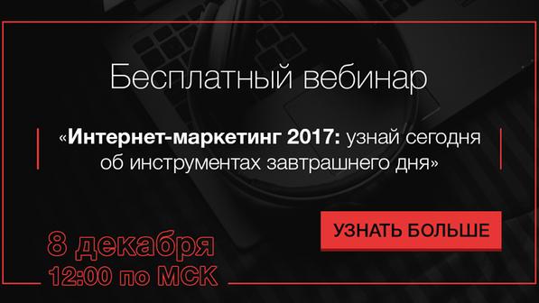 #РАЭК Бесплатный вебинар «Интернет-маркетинг 2017: узнай сегодня об инструментах завтрашнего дня»