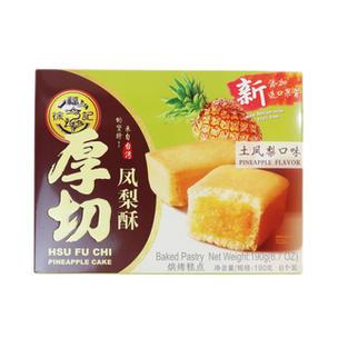 Hsu Fu Ji Pineapple Cake (190g) 徐福记厚切凤梨酥
