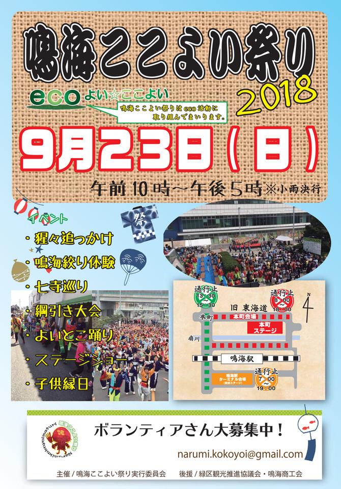 2018鳴海ここよい祭り