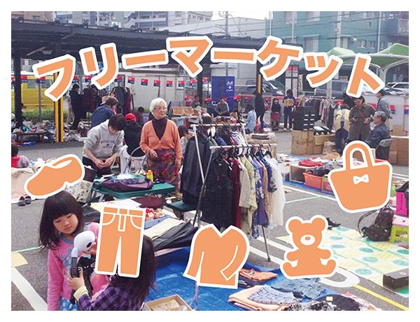 フリーマーケット☆出店者募集☆5月8日(日)