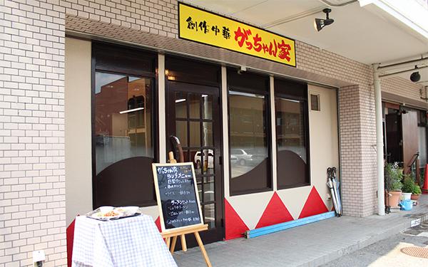 がっちゃん家3