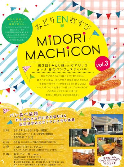 第3回☆3/20(祝)緑のパン工場an-Jにて町コン開催