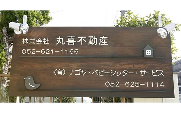 丸喜不動産3
