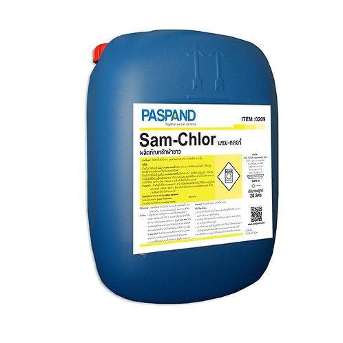 น้ำยาฟอกขาวชนิดคลอรีน แซม-คลอร์ (Sam-Chlor)