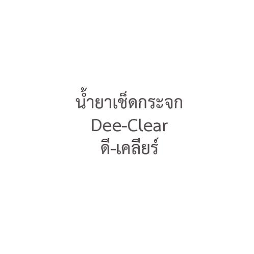 น้ำยาเช็ดกระจก - ดี-เคลียร์(Dee-Clear)