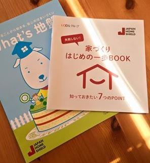 家づくりの本プレゼント
