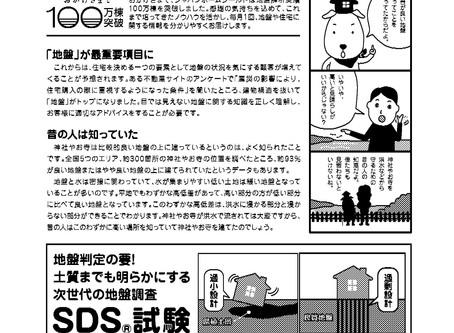 JHS通信vol.1