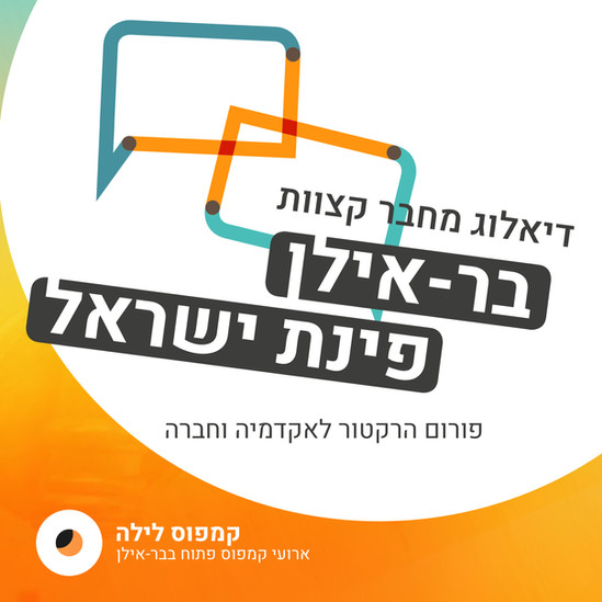 Bar Ilan Univesity - Branding