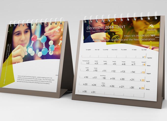 BIU_Calendar1.jpg