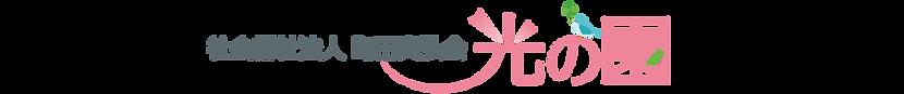 logo_光の園.png