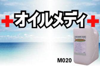 オイルメディ20ℓ M020 二次汚染防止型油処理剤