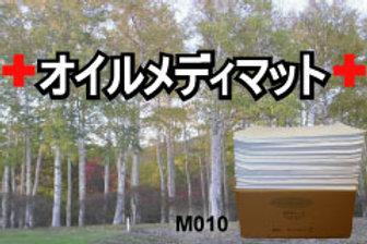 オイルメディマット 100枚 M010 油吸着マット