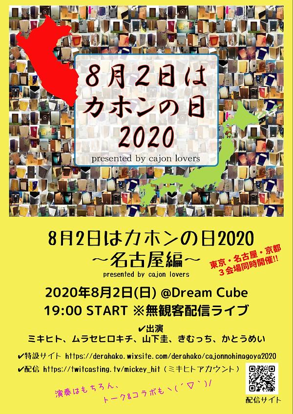 8月2日はカホンの日2020 名古屋編.PNG