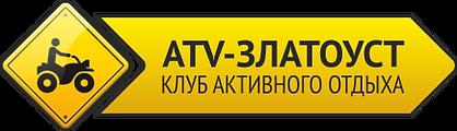 Туры на квадроциклах ATV-Златоуст