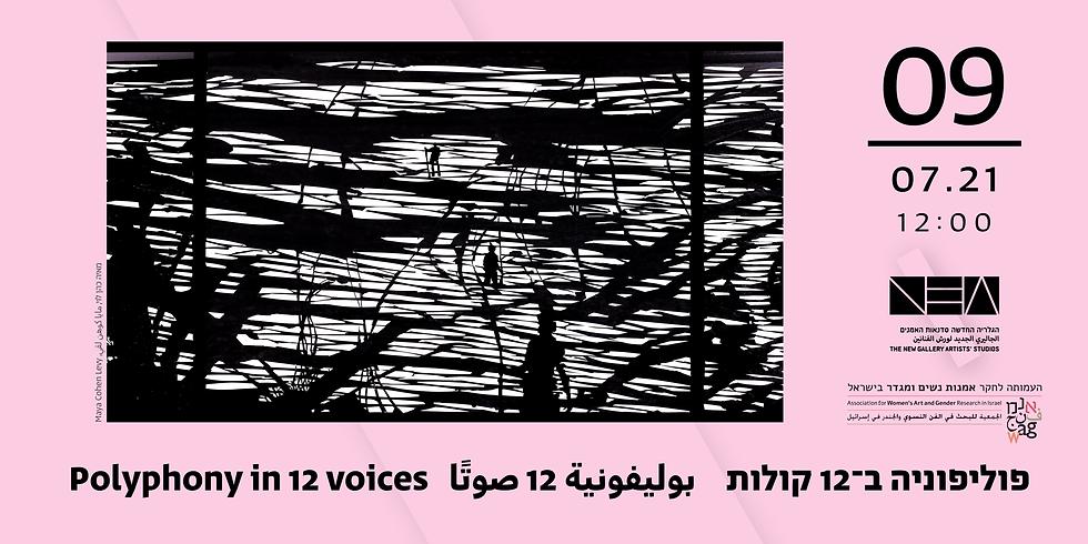 פתיחת התערוכה פוליפוניה ב12 קולות