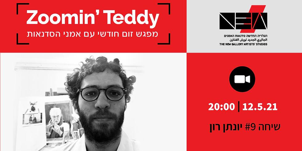 Zoomin' Teddy: מפגש #9 יונתן רון