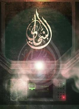 شعار حركي أكشن