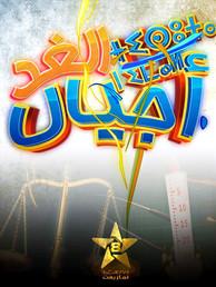 ajiyal alghad_00000_edited.jpg