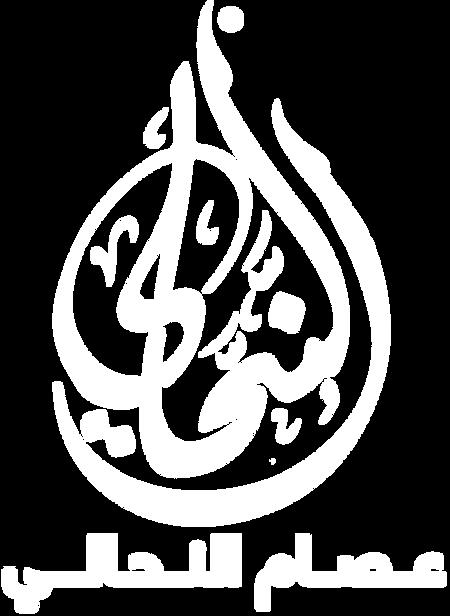 logo issame nahhali_00000(1).png
