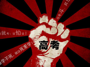 Changes to the Gaokao: What International Institutions Need to Know